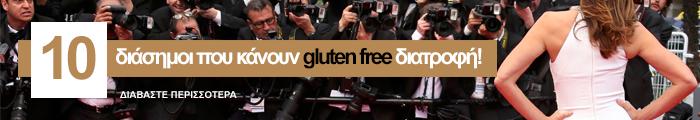 Gluten-Free-Celebrities-Banner
